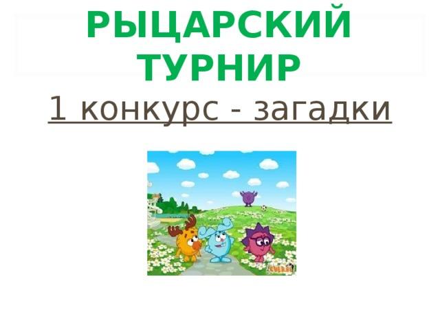РЫЦАРСКИЙ ТУРНИР 1 конкурс - загадки