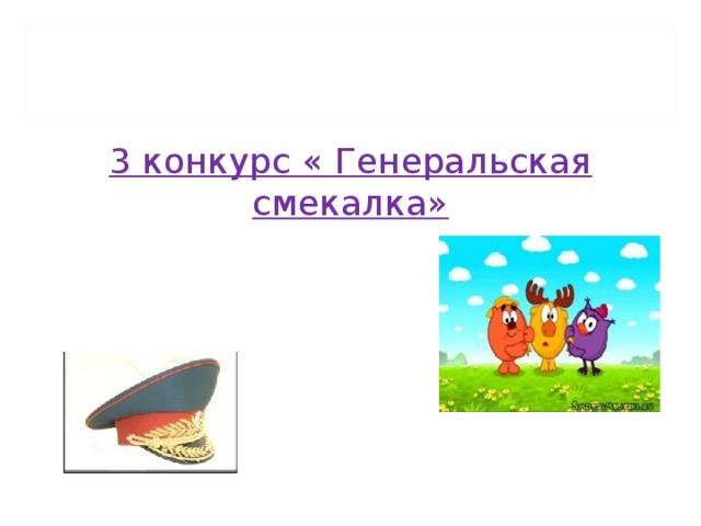 3 конкурс « Генеральская смекалка»