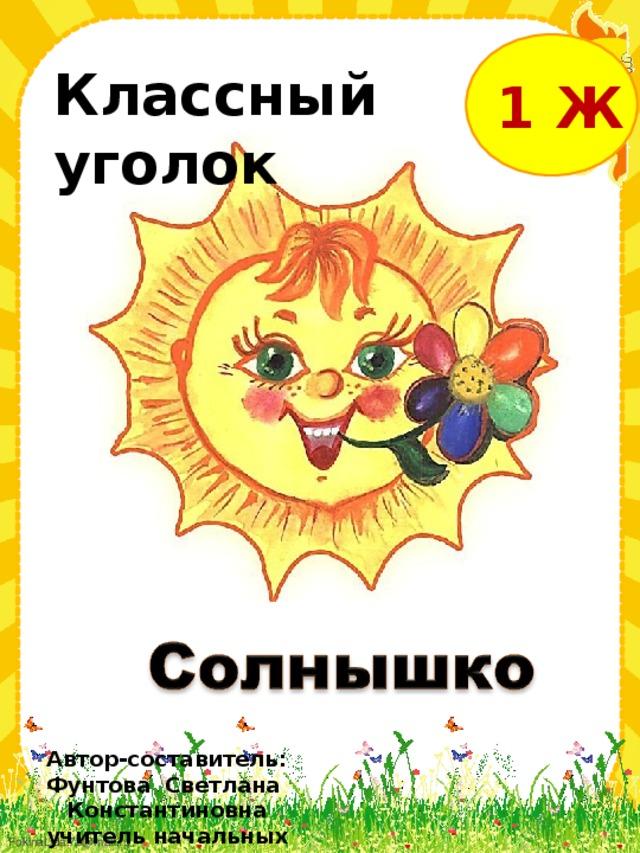 Картинка надписью, картинки солнца с лучами для классного уголка