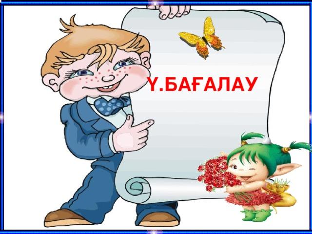 Ү.БАҒАЛАУ