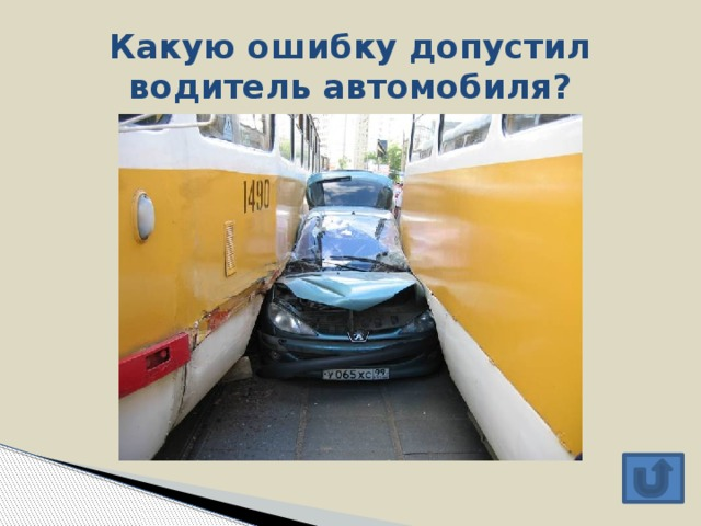 Какую ошибку допустил водитель автомобиля?