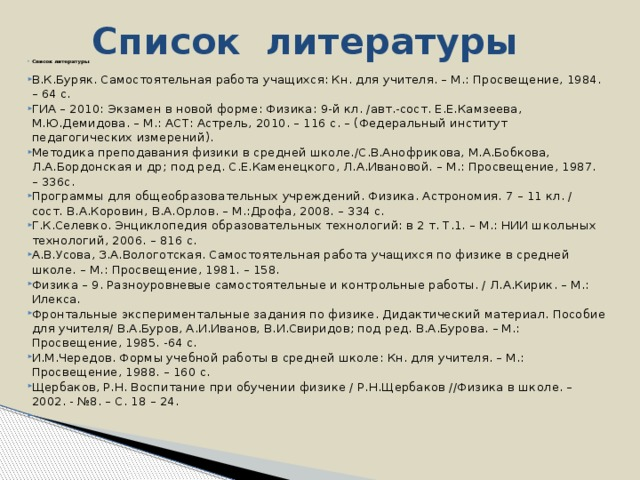 Список литературы Список литературы