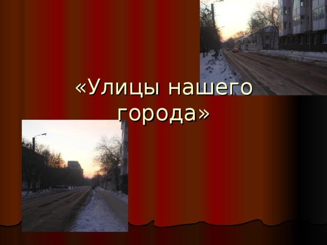 «Улицы нашего города»