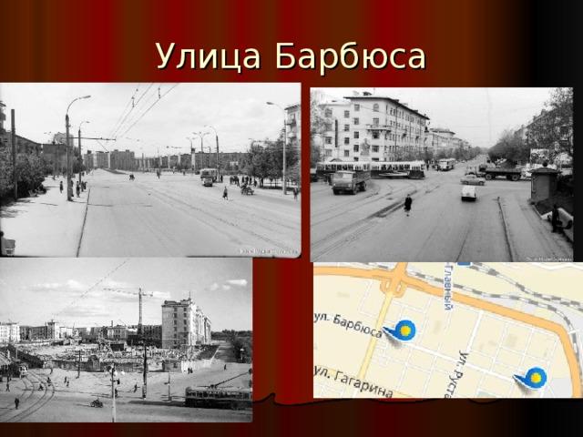 Улица Барбюса