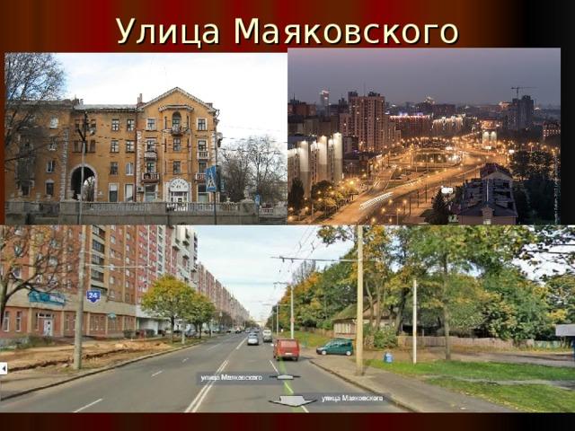 Улица Маяковского
