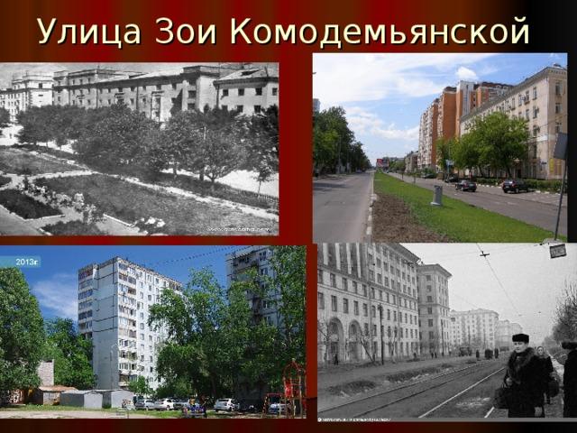 Улица Зои Комодемьянской