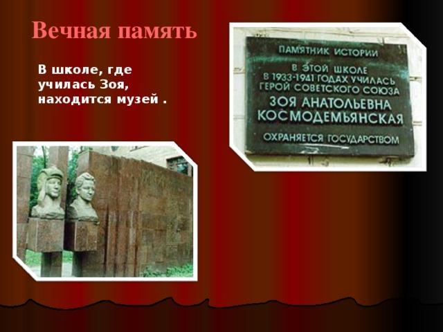 Вечная память В школе, где училась Зоя, находится музей .