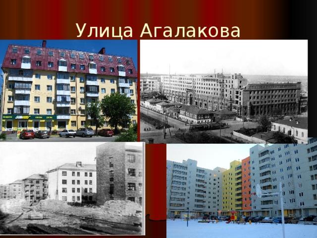 Улица Агалакова