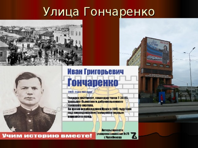 Улица Гончаренко