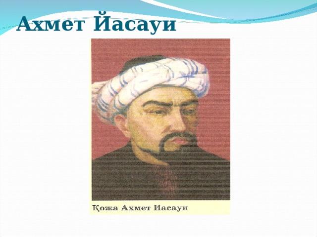 Ахмет Йасауи