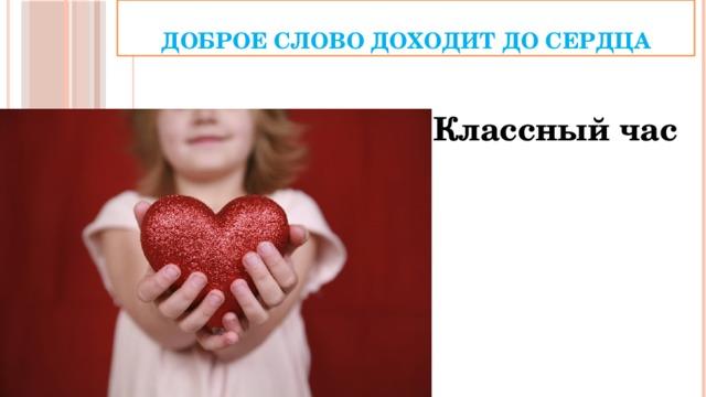 Доброе слово доходит до сердца Классный час