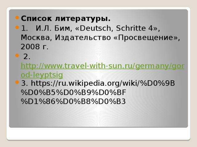 Список литературы. 1. И.Л. Бим, «Deutsch, Schritte 4», Москва, Издательство «Просвещение», 2008 г.  2. http://www.travel-with-sun.ru/germany/gorod-leyptsig