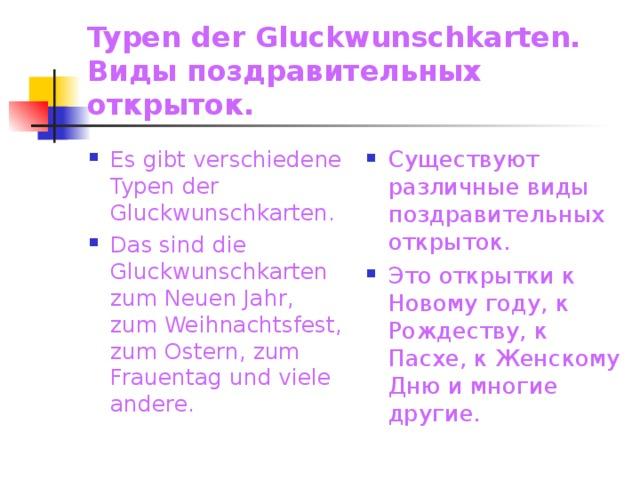Typen der Gluckwunschkarten.  Виды поздравительных открыток.