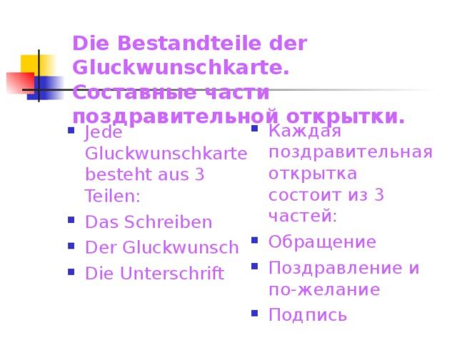 Die Bestandteile der Gluckwunschkarte.  Составные части поздравительной открытки.