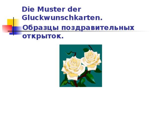 Die Muster der Gluckwunschkarten. Образцы поздравительных открыток.