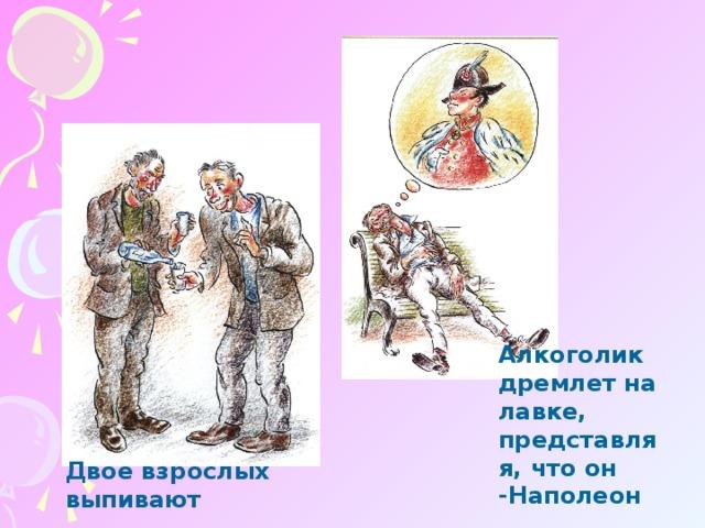 Алкоголик дремлет на лавке, представляя, что он -Наполеон Двое взрослых выпивают