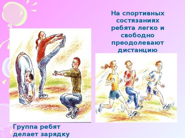 На спортивных состязаниях ребята легко и свободно преодолевают дистанцию Группа ребят делает зарядку