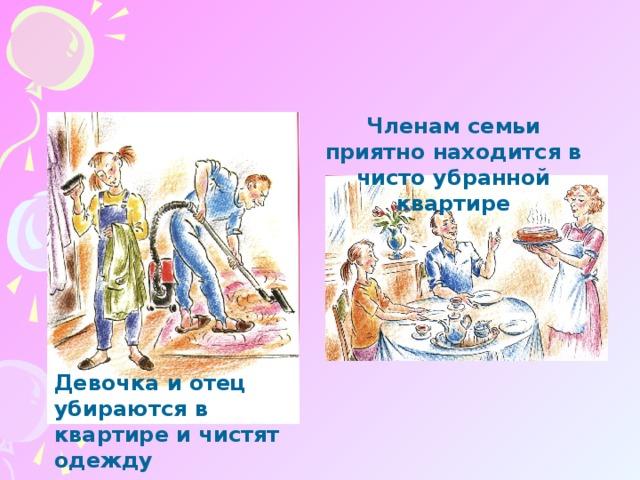 Членам семьи приятно находится в чисто убранной квартире Девочка и отец убираются в квартире и чистят одежду