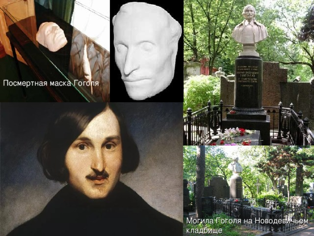 Посмертная маска Гоголя Могила Гоголя на Новодевичьем кладбище