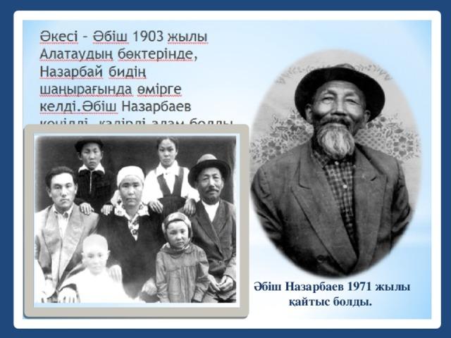 Әбіш Назарбаев 1971 жылы қайтыс болды.