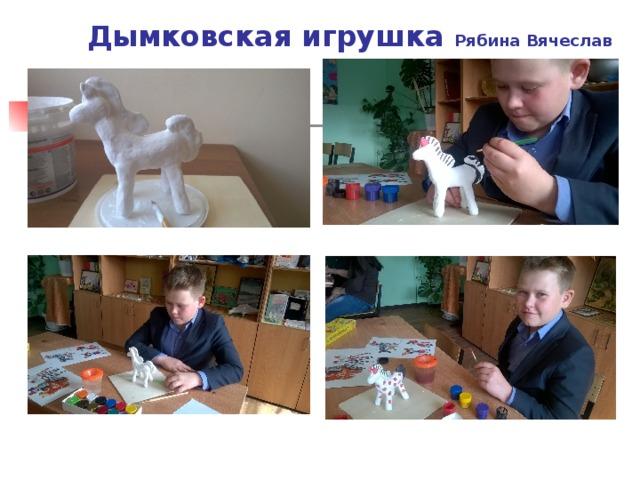 Дымковская игрушка Рябина Вячеслав