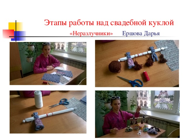 Этапы работы над свадебной куклой «Неразлучники» Ершова Дарья