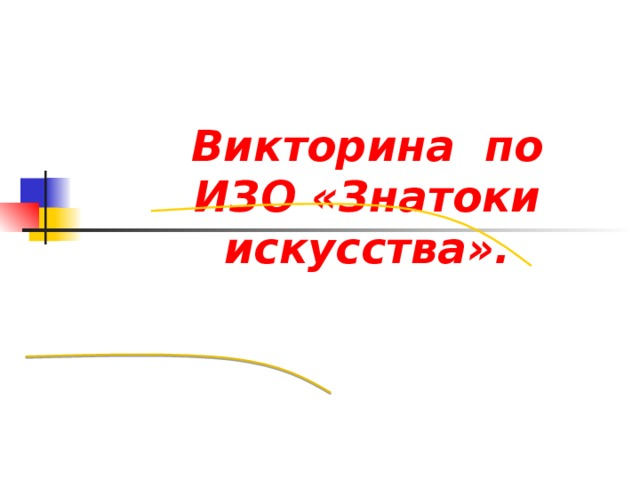 Викторина по ИЗО «Знатоки искусства».