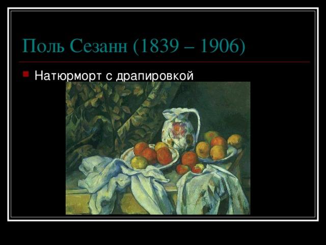 Поль Сезанн (1839 – 1906)