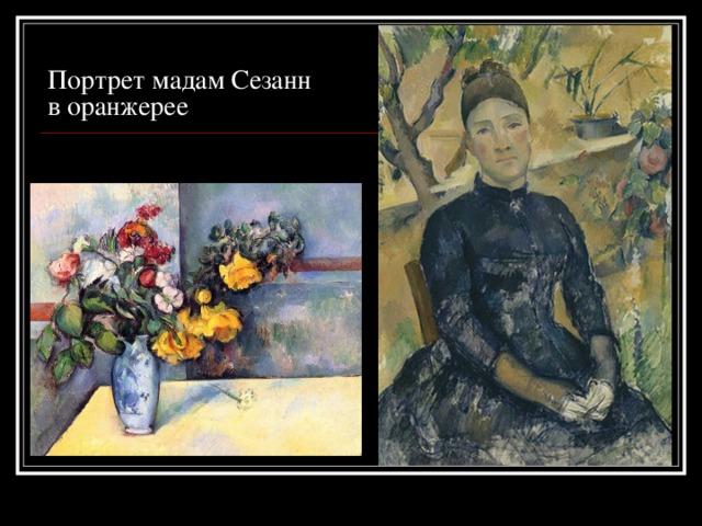 Портрет мадам Сезанн  в оранжерее