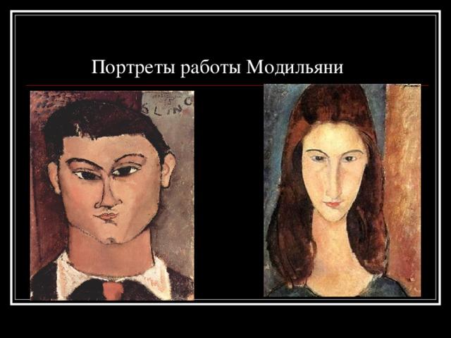 Портреты работы Модильяни