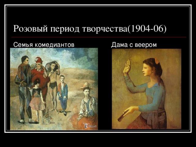 Розовый период творчества(1904-06) Семья комедиантов Дама с веером