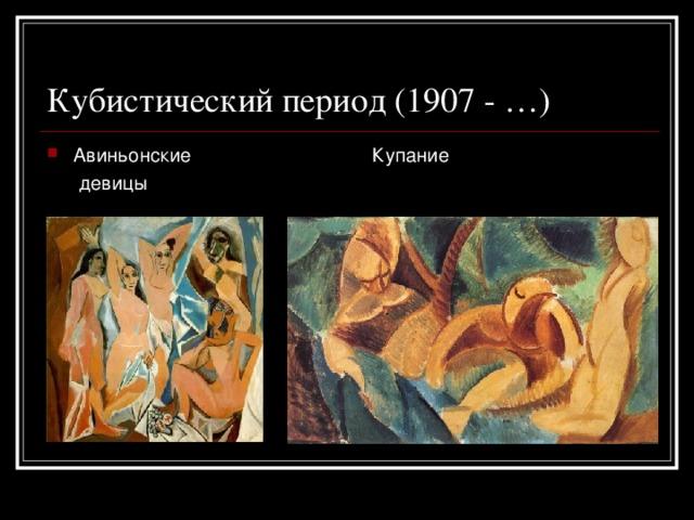 Кубистический период (1907 - …) Авиньонские Купание  девицы