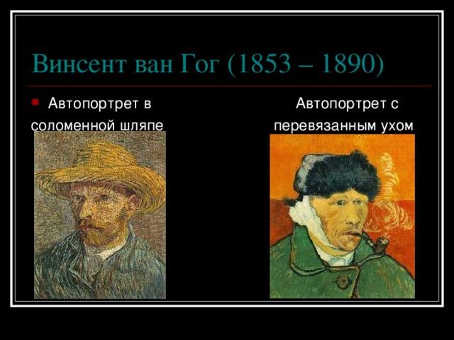 Винсент ван Гог (1853 – 1890) Автопортрет в Автопортрет с соломенной шляпе перевязанным ухом