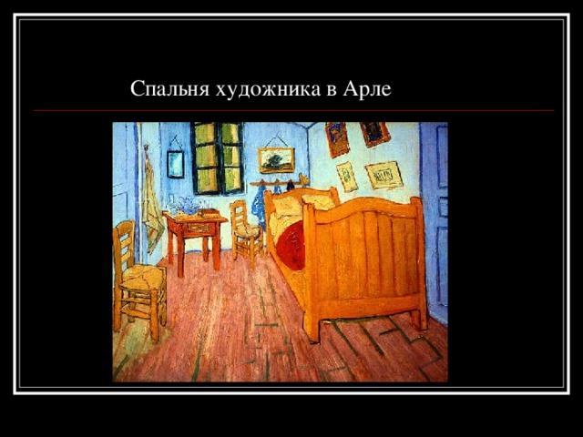 Спальня художника в Арле
