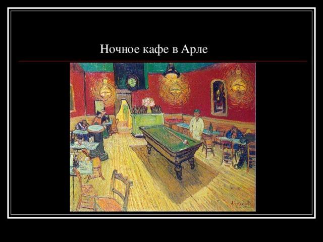 Ночное кафе в Арле