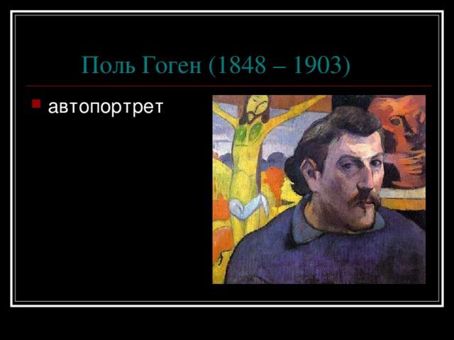 Поль Гоген (1848 – 1903)