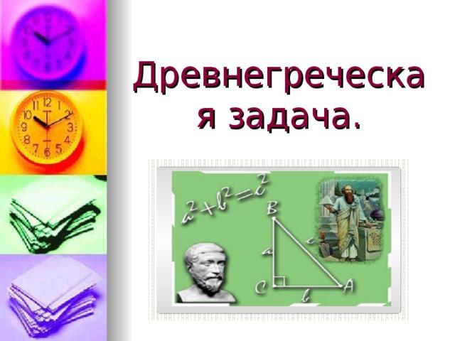 Древнегреческая задача.