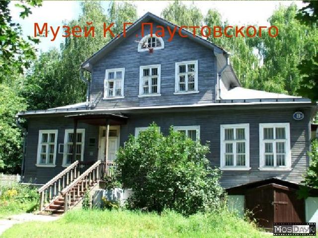 Музей К.Г.Паустовского