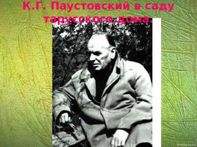 К.Г. Паустовский в саду тарусского дома.