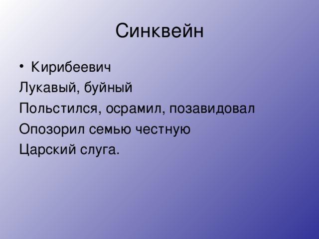 Синквейн Кирибеевич Лукавый, буйный Польстился, осрамил, позавидовал Опозорил семью честную Царский слуга.
