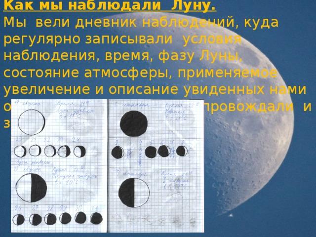 Наблюдения за луной в течение месяца в картинках