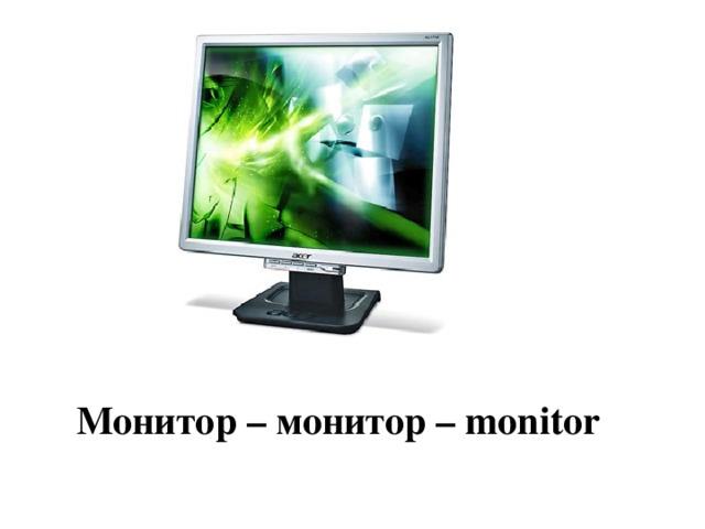 Монитор – монитор – monitor