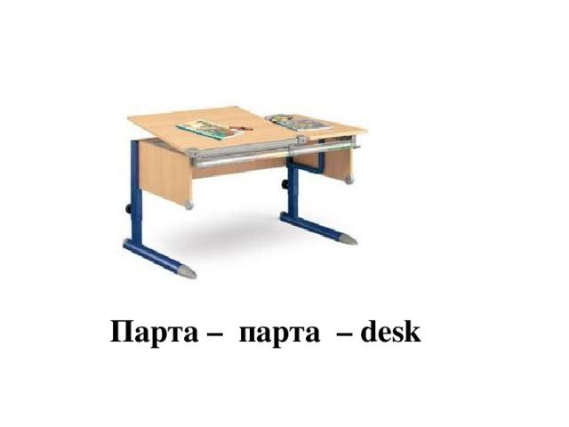 Парта – парта – desk