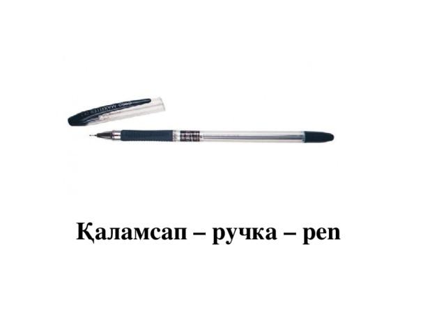 Қаламсап – ручка – pen