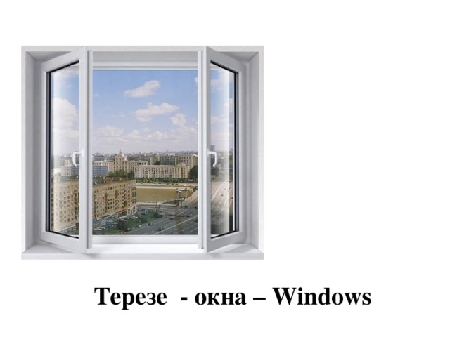 Терезе - окна – Windows