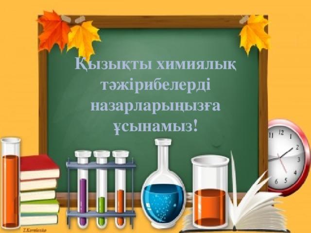 Қызықты химиялық тәжірибелерді назарларыңызға ұсынамыз!