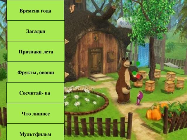 Времена года Загадки Признаки лета Фрукты, овощи Сосчитай- ка Что лишнее Мультфильм