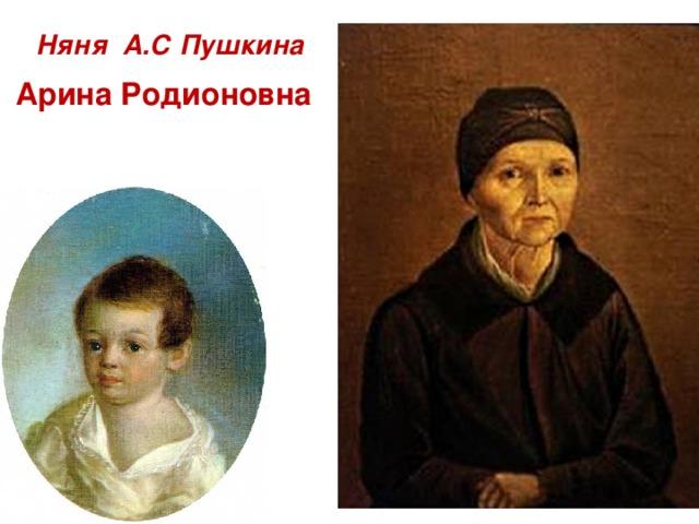 Няня А.С Пушкина    Арина Родионовна