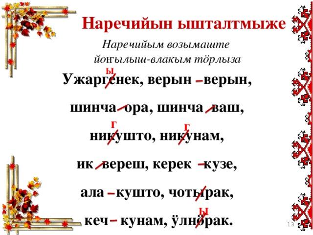 Наречийын ышталтмыже Наречийым возымаште йоҥылыш-влакым тӧрлыза Ы Ужаргенек, верын верын, шинча ора, шинча ваш, никушто, никунам, ик вереш, керек кузе, ала кушто, чотырак, кеч кунам, ӱлнӧрак. г г Ы 11