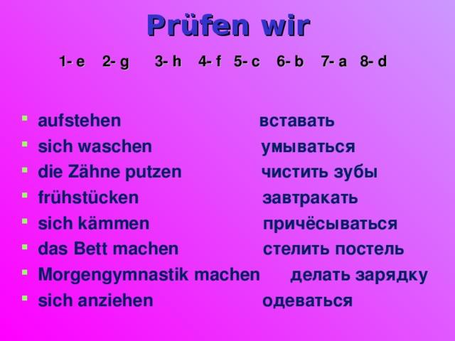 Pr üfen wir   1- e  2- g  3- h  4- f 5- c 6- b  7- a  8- d